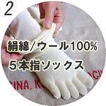 2枚目絹綿/ウール