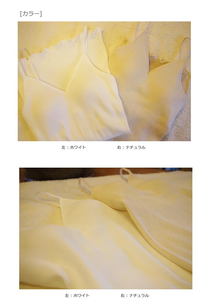 PRISTINE カップ付テレコキャミソール カラー