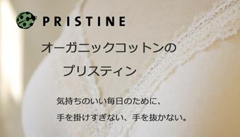 プリスティン