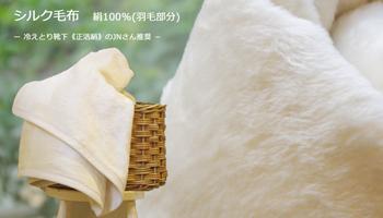 正活絹シルク毛布