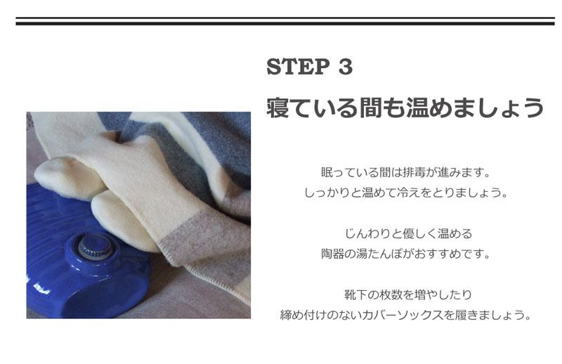 冷えとり初心者さん STEP3