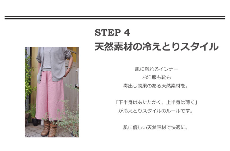 冷えとり初心者さん STEP4