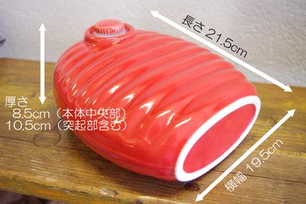 陶器湯たんぽサイズ