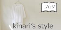 ブログ kinari's style