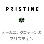 カテゴリーバナー・プリスティン