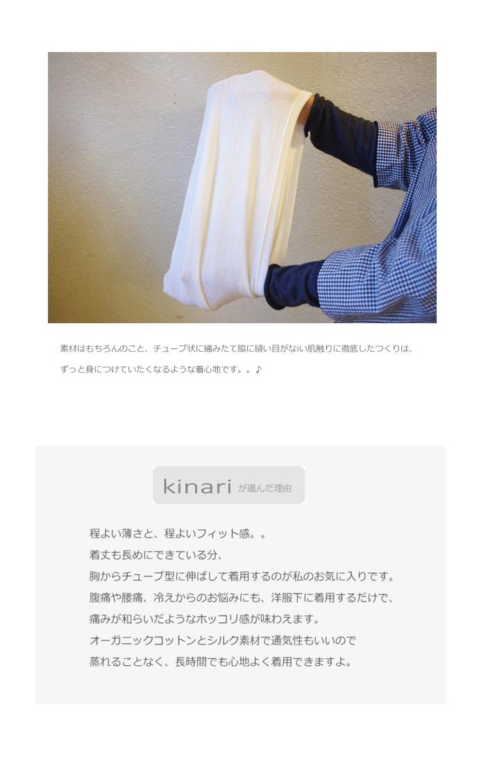 PRISTINE 腹巻 kinari